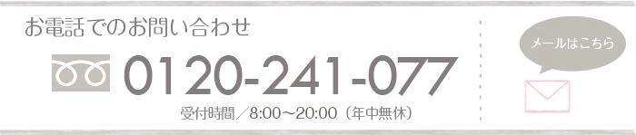 0120-241-077